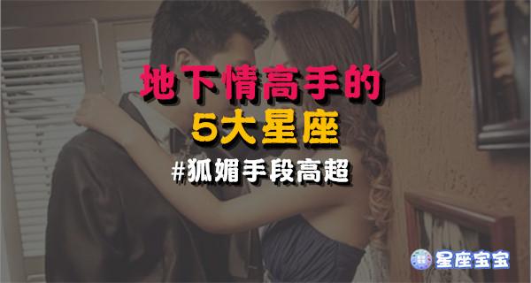 【地下情高手的星座男女】狐媚手段最高超!