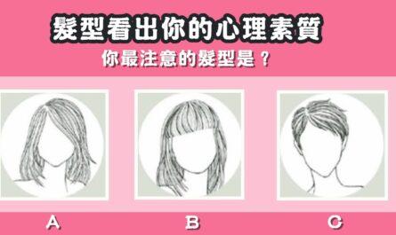 最注意,髮型,心理素質,心理測驗,星座寶寶