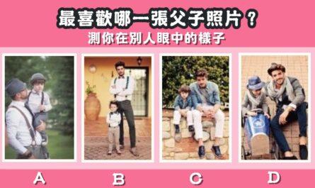 最喜歡,父子照片,別人眼中,樣子,心理測驗,星座寶寶