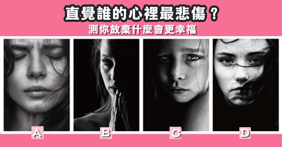 女孩,最悲傷,放棄,什麼,更幸福,心理測驗,星座寶寶
